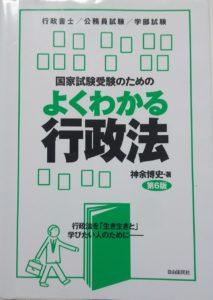 よくわかる行政法 ¥2,700+消費税